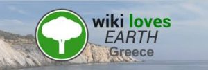 wiki_loves_earth_gr